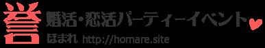 大阪ならここ!婚活パーティー・街コン・飲み会サークル | 信頼の[誉]