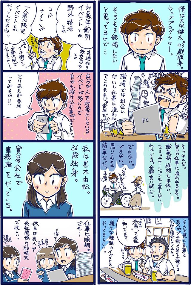 大阪で婚活・恋活♪イベント誉で素敵な出逢い、探してください!